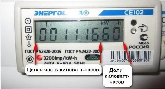 Счетчик электроэнергии трехтарифный